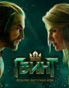 Постер игры Gwent the Witcher Card Game ПК