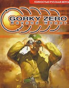 Постер игры Gorky Zero: Beyond Honor ПК